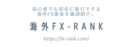 海外FX-Rank